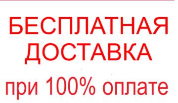 До 15 декабря - получите бесплатную доставку по России!