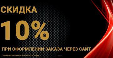 Скидка 10 %  при оформлении заказа через сайт.