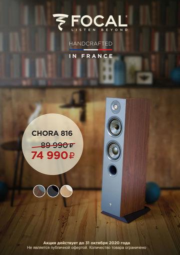 Скидки на акустику из Франции Focal Chora!
