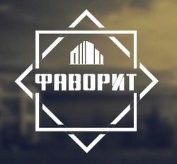 ООО Фаворит
