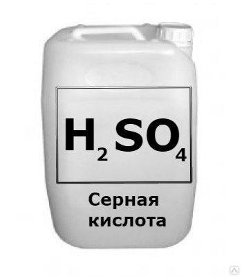серная кислота 10 20